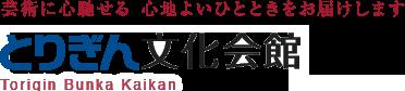とりぎん文化会館(鳥取県立県民文化会館)